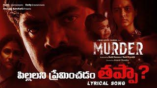 Pillalni Preminchadam Thappa? Lyrical Song   Murder Film Songs   RGV