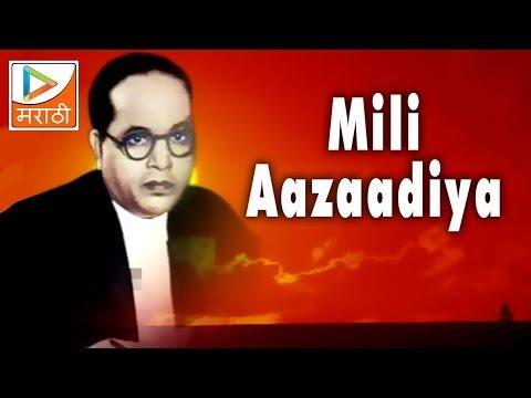 Marathi Latest Songs 2015 | Mili Aazaadiyan | Hungama Marathi 2015