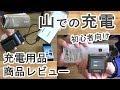 山での充電~最新モバイルバッテリーとEverio互換アダプター商品レビュー~