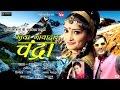 Maya Mayadar Chandra | Latest Garhwali Song 2017 | Kashiram Barwan