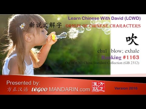 Origin of Chinese Characters - 1163 吹 blow - Learn Chinese with Flash Cards