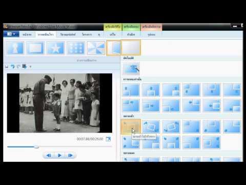 ทำคลิปเบื้องต้น Windows Live Movie Maker
