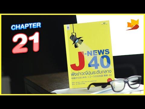 readership | chapter 21 | J-NEWS 40 ฟังข่าวญี่ปุ่นระดับกลาง