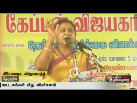Premalatha-Vijayakanth-asks-media-to-debate-corruption-charges-against-govt