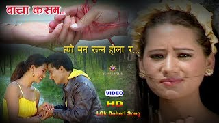 Bacha Kasam, Tyo man | Bishnu Majhi Hit Lok Dohori Song