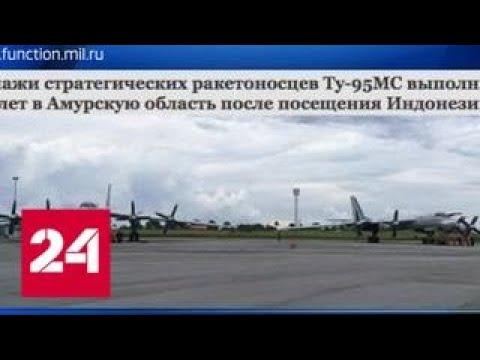 Ту-95МС вернулись из Индонезии в Россию - Россия 24 - DomaVideo.Ru