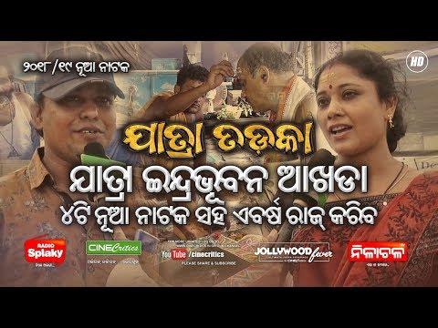 Video Jatra INDRABHUBAN AKHADA Puja 2018 - Khandagiri Jatra 2019 - CineCritics Jollywood Fever download in MP3, 3GP, MP4, WEBM, AVI, FLV January 2017