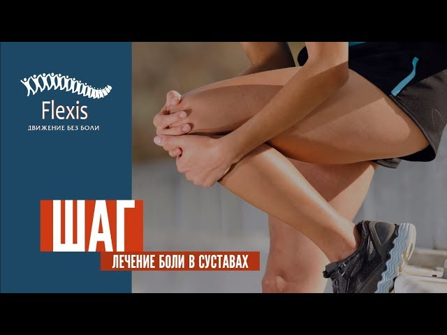 "In this video we will explain about the method of treatment of joints ""STEP"""