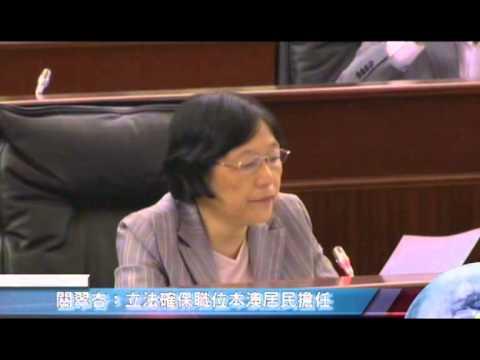關翠杏-20131029立法會議