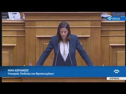 Ν.Κεραμέως(Υπουργός παιδείας και θρησκευμάτων)(Προγραμματικές δηλώσεις)(22/07/2019)