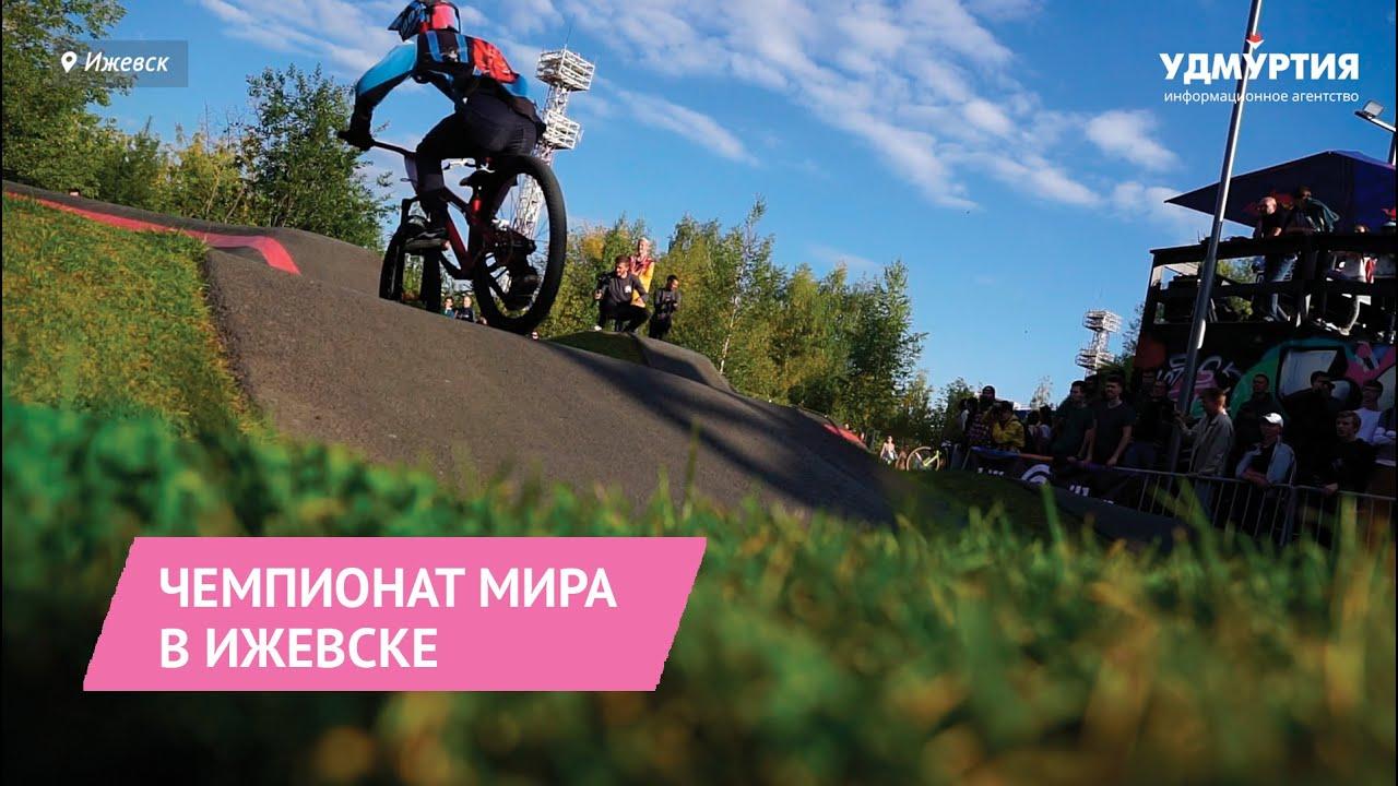Отборочный этап Чемпионата мира по памп-треку в Ижевске