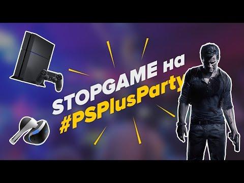 StopGame на #PSPlusParty: сонибойский клуб