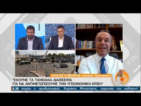 Χρ. Σταϊκούρας | Επέκταση, διεύρυνση, εμπλουτισμός και ενίσχυση των μέτρων στήριξης | 5/11/20 | ΕΡΤ