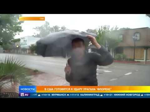 Трамп посоветовал американцам уповать на небесные силы во время урагана \Флоренс\ - DomaVideo.Ru