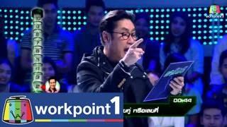 Pitsana Frarab 18 July 2014 - Thai Game Show