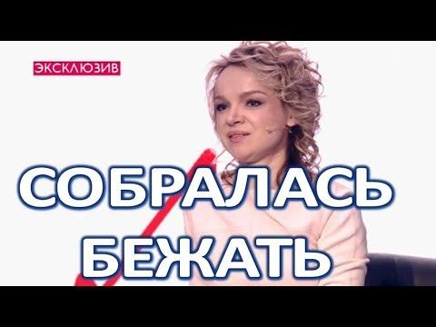 Отчаявшуюся Цымбалюк Романовскую заставляют бежать  (13.03.2018) - DomaVideo.Ru