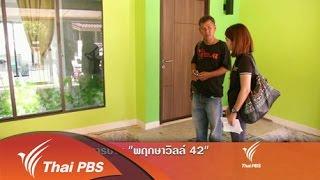 ที่นี่ Thai PBS - 2 ก.ค. 58