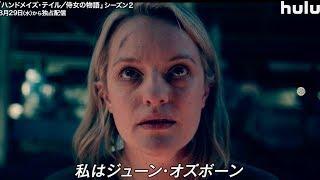 自由を求める女性たちの戦いの行方は?/ドラマ『ハンドメイズ・ テイル/侍女の物語』シーズン2予告編