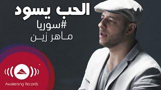 Video Maher Zain - Alhubbu Yasood | Maher Zain - Cinta memerintah | Official Music Video MP3, 3GP, MP4, WEBM, AVI, FLV Juni 2019