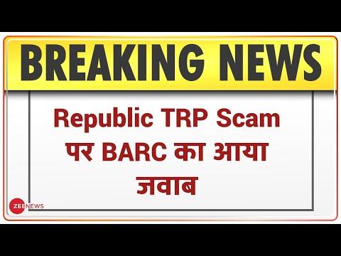 Republic TRP Scam पर BARC का आया जवाब, कही बड़ी बात | BARC Statement on TRP Fixing | Mumbai Police