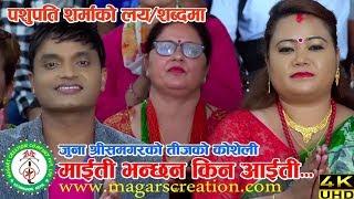 Maiti Bhanchhan Kina Aaiti Ft.Pashupati Sharma & Juna Shrees || Nice Media