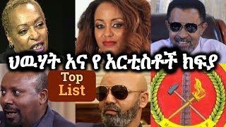 Ethiopia: የኢትዮታይምስ Top List | ህወሃት እና የታዋቂ ሰዎች ክፍያ  |  TPLF  |  Serawit Fikre