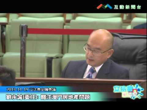 劉永誠-20131119立法會議