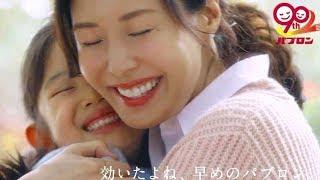 松嶋菜々子出演「家族のかぜと向き合って90年」/大正製薬「パブロン」CM