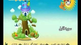 سورة الليل ..المصحف المعلم من قناة سمسم .. للمنشاوي ..