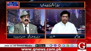 Election Special Transmission On GTV  | 20-07-18 | Part-4 | General Election In Pakistan 2018