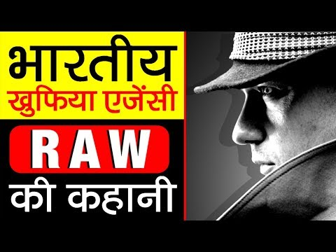 खुफिया एजेंसी 🔍 RAW की कहानी   Research and Analysis Wing   Facts   Operations   India