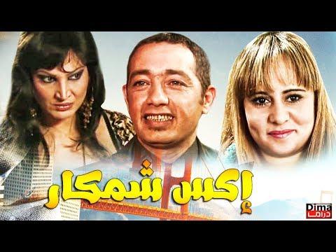 Le film Marocain X-Chemkar  فيلم المغربي اكس شمكار