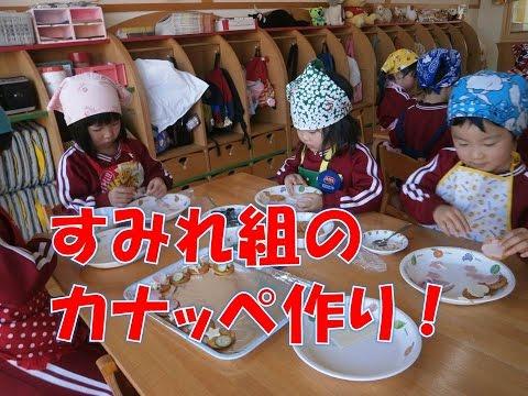 八幡保育園(福井市)すみれ組(3歳児年少)がカナッペ作りを楽しみました。2016年2月