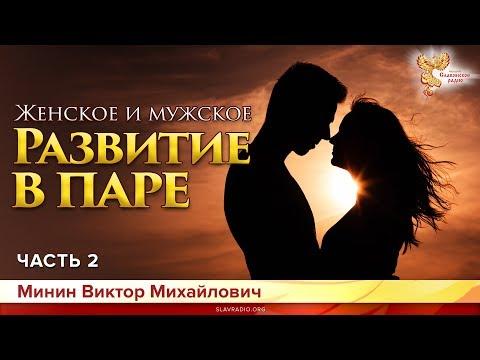 Развитие в паре. Женское и мужское. Виктор Минин. Часть 2 - DomaVideo.Ru