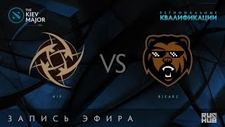 NiP vs B)ears, Kiev Major Quals Европа, game 2 [Adekvat, Lex]