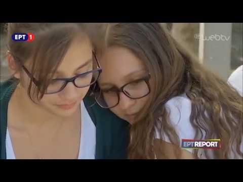 ΕΡΤ Report – «Η συνάντηση» | ΕΡΤ