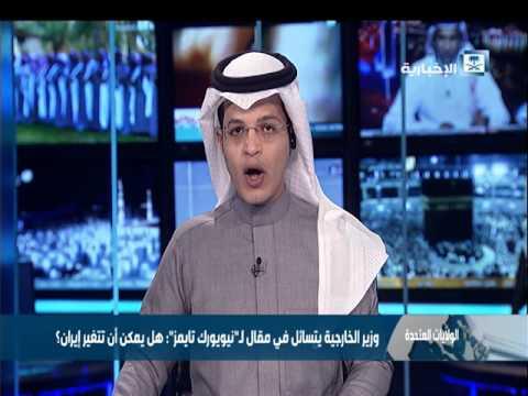 #فيديو :: السجل الكامل لجرائم #إيران  #FreeIran