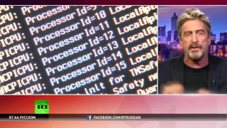 Джон Макафи: Российское правительство не могло взломать серверы нацкомитета Демпартии США