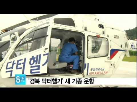 제목이 2018.01.01 TBC 새해신형 '경북 닥터헬기' 투입인 13215번 글의 대표사진