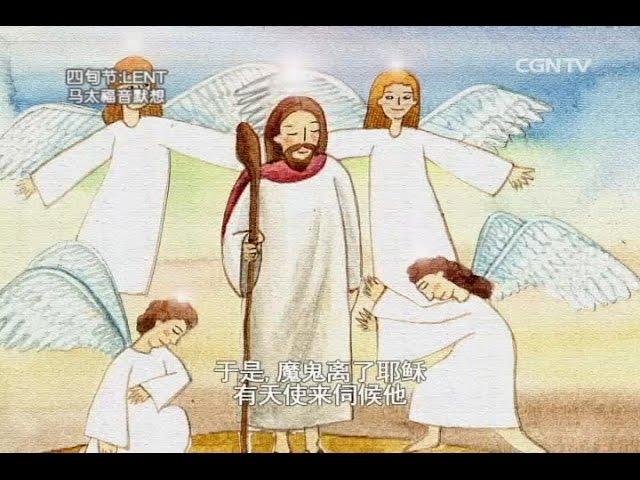 四旬节马太福音默想-02-耶稣受试探