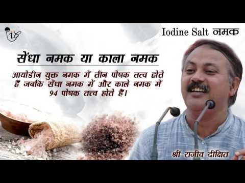 नमक Iodine Salt Ke Fayde Aur Nuksan   Sendha Namak, Kala Namak by Rajiv Dixit