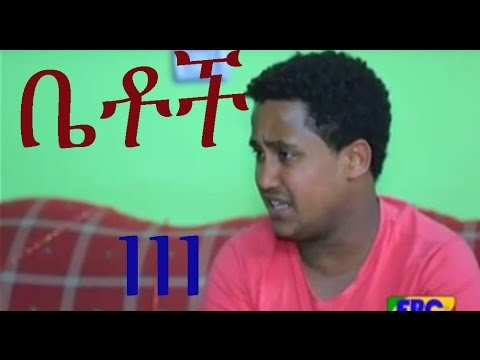 BETOCH - Part 111 - Ethiopian commedy on KEFET.COM