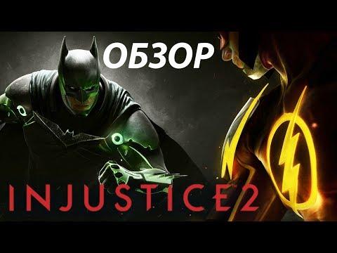 Injustice 2 - Файтинг для тех, кто не любит файтинги! (Обзор/Мнение/Review)