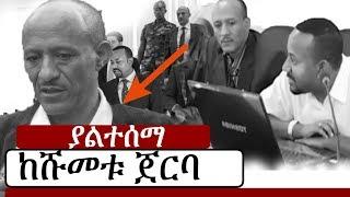 Ethiopia: ያልሰተሰማ | ከአማራ ክልል ፕሬዘዳንት አቶ ተመስገን ጥሩነህ ምርጫ በስተጀርባ | Temesgen Tiruneh | Amhara