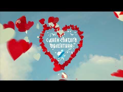 С днем всех влюблённых! С днем Святого Валентина!