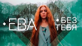 ЕВА — БЕЗ ТЕБЯ / OFFICIAL AUDIO /