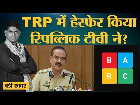 क्या होती है BARC की TRP जिसमें हेराफरी का इल्ज़ाम लगा Arnab Goswami के Republic TV पर?