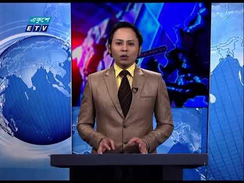 11 PM News || রাত ১১টার সংবাদ || 04 December 2020 || ETV News