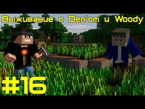 [Let's play] Выживание с Den'om и Woody - #16