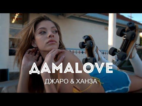 Джаро & Ханза - ДамаLove (VIDEO 2018)